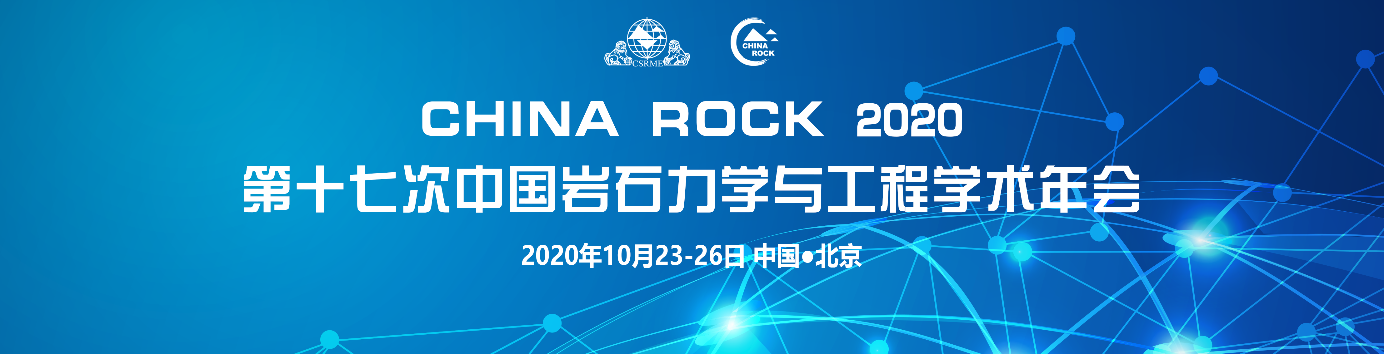 The 11th Asian Rock Mechanics Symposium